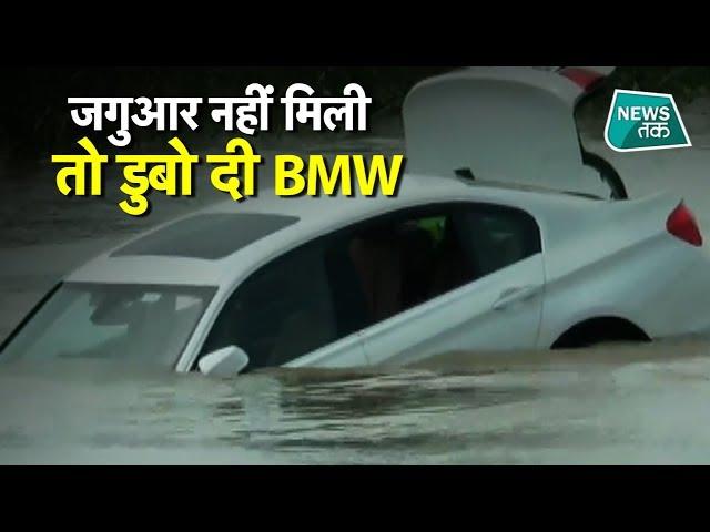 जगुआर नहीं देने पर बेटे ने डुबो दी लाखों की BMW, फिर क्या हुआ? #NewsTak