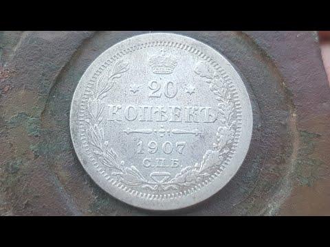 Клише монета 20 копеек 1913 года для изготовления подделок в ущерб обращению времен Николая 2