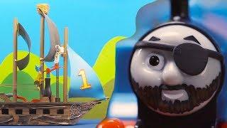 Томас и Друзья™ | Пираты Содора | Детские мультики | Видео для детей | Мультик про паровозики