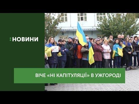 """Віче """"Ні капітуляції"""" відбулося на площі Театральній в Ужгороді"""