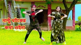 নান্টু ঘটকের কথা শুইনা | Nantu Ghatak er kotha suina | Dh Kobir Khan | Bangla New Dance | Liya Moni