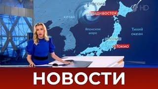 Выпуск новостей в 18:00 от 02.09.2020