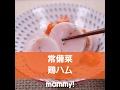 【簡単節約レシピ】常備菜 鶏ハムの作り方 の動画、YouTube動画。