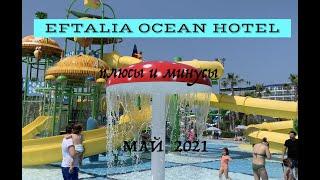Отель Eftalia Ocean Alanya Май 2021 плюсы и минусы