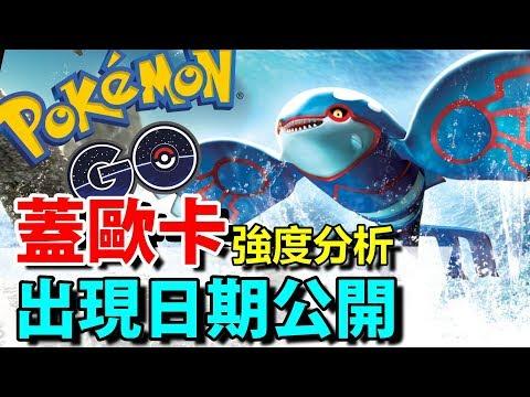 [蓋歐卡] 神獸 - 強度分析 出現日期公開   《PokemonGO 香港中文攻略》寵物小精靈 (精靈寶可夢GO)