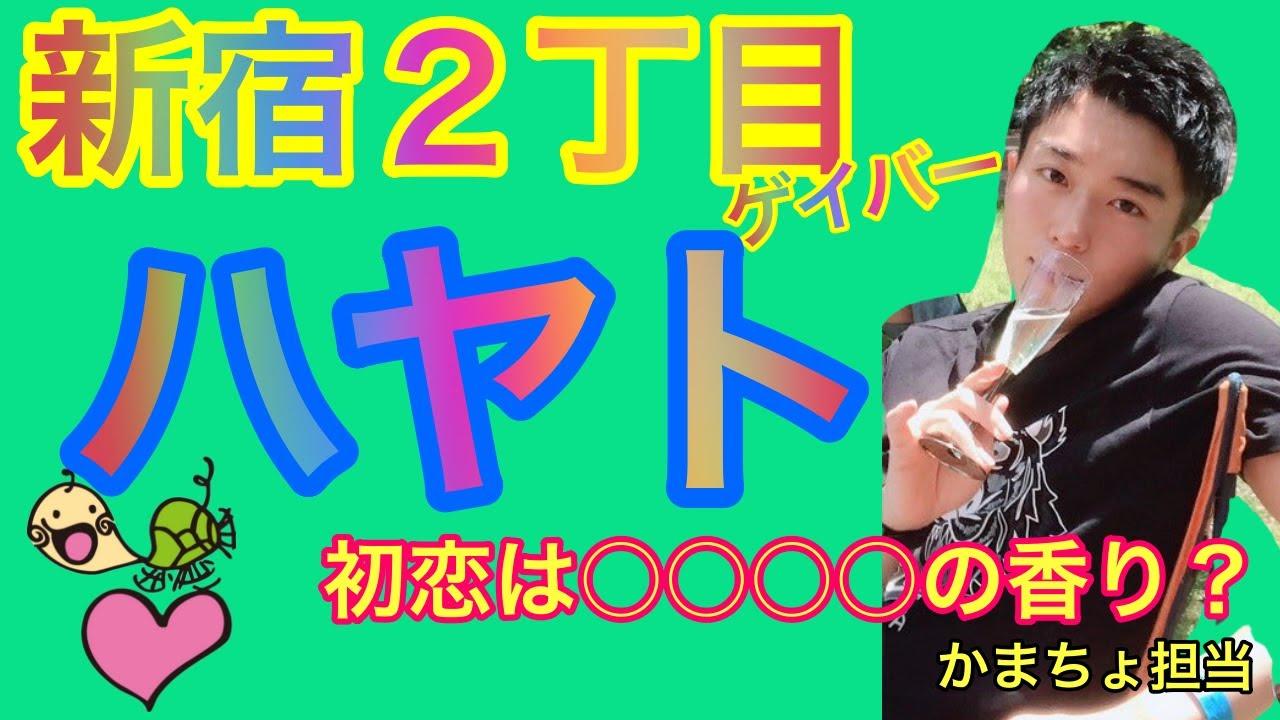 【新宿2丁目】いよいよかまちょからスタッフが初登場!!ハヤト君の初恋は〇〇〇〇の香り!?【ゲイバー】