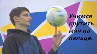 Как быстро и легко научиться крутить мяч на пальце: экспресс-урок