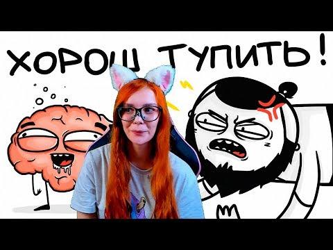 МАРМАЖ СТРАННОСТИ МОЗГА 2 (анимация) РЕАКЦИЯ