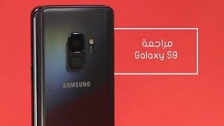 مراجعة Galaxy S9 الحقيقية