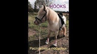 Розпакування кінної посилки з магазину HÖÖKS, у нас нове сідло :з