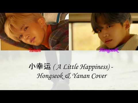 홍석(HONGSEOK) & 옌안(YANAN) - 小幸運 (A LITTLE HAPPINESS) LYRICS [CHNS|PIN|ENG]