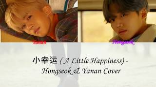홍석(HONGSEOK) & 옌안(YANAN) - 小幸運 (A LITTLE HAPPINESS) LYRICS [CHNS|PIN|ENG] Mp3