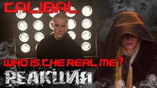 TALIBAL Who Is The Real ME РЕАКЦИЯ