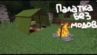 Как сделать палатку в Minecraft без модов