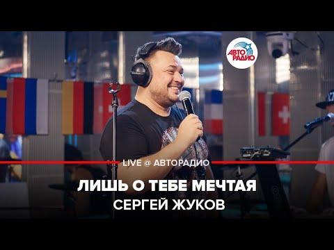 Сергей Жуков - Лишь о Тебе Мечтая (LIVE @ Авторадио)