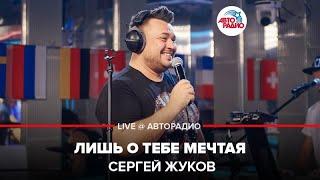 🅰️ Сергей Жуков - Лишь о Тебе Мечтая (LIVE @ Авторадио)