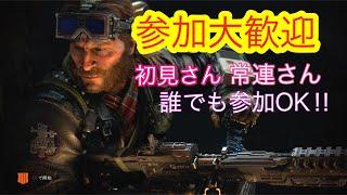 BO4 参加型ライブ ちょっとだけマルチ 初見さん○ thumbnail