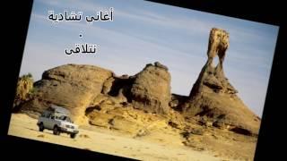 أغاني تشادية .. نتلاقى .. فرج الحلواني Faradj halawani