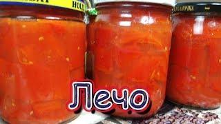 Лечо. Венгерский рецепт! Быстро, Просто и Очень ВКУСНО! Лечо на зиму из перца и помидор.
