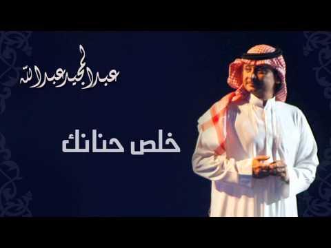 عبدالمجيد عبدالله وراشد الماجد - خلص حنانك (النسخة الاصلية)   2010