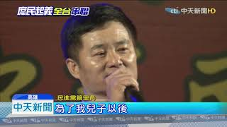 20191021中天新聞 岡山起義挺韓! 周錫瑋:高雄要投出全國最高票
