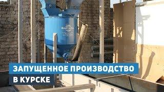 Запущенное производство в Курске |