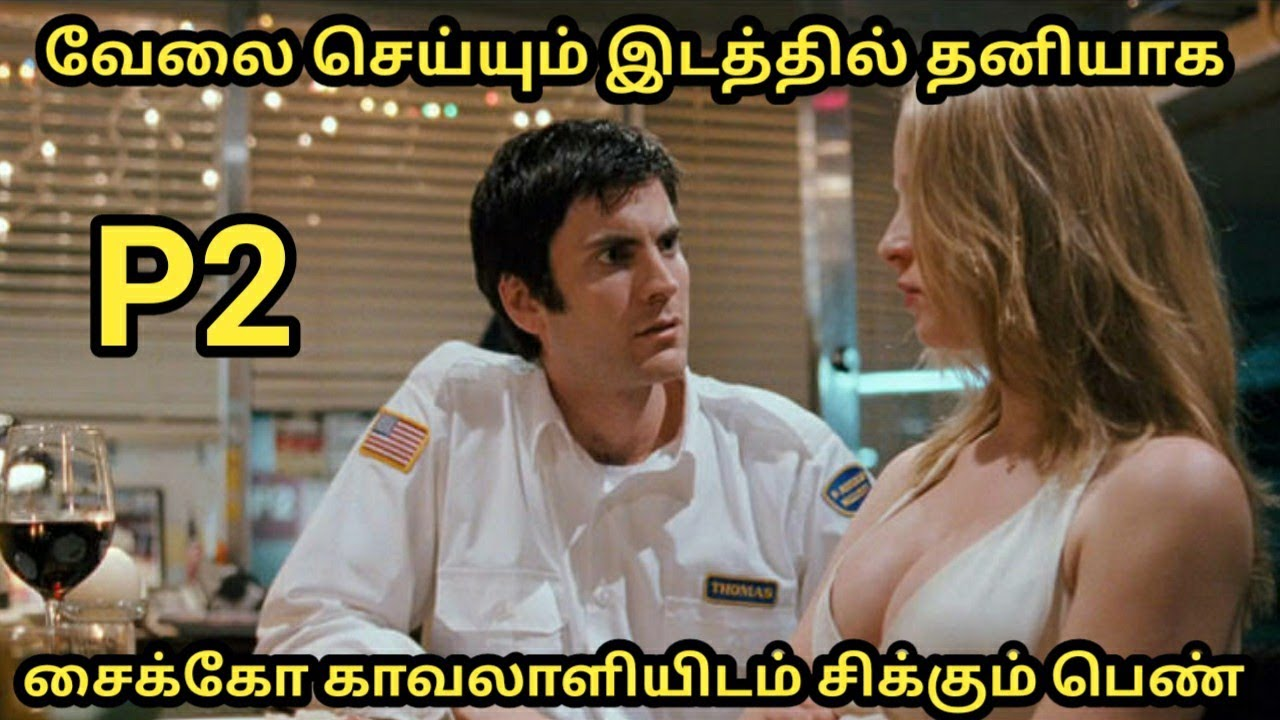 P2 2007 Hollywood Movie Tamil Review Hollywood Paithiyangal Youtube