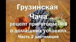 Грузинская чача часть 2я дистиляция   Рецепт браги в описании   Видео 18+