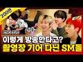 [문명특급 EP.121] 풍선만 흔들던 옛날 사람들이 놀라 까무러친 요즘 SM 아이돌 신문물 (feat.호버보드 AR포토카드)