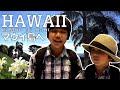 ハワイ・マウイ島へ【デルタ航空】カッシ兄弟vol66 の動画、YouTube動画。