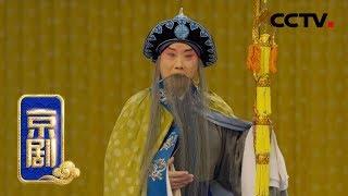 《中国京剧像音像集萃》 20190616 京剧《苏武牧羊》 2/2| CCTV戏曲