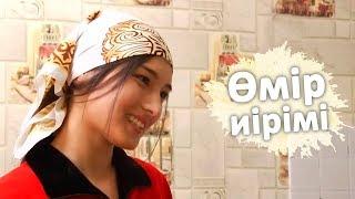 Өмір иірімі: Енесі мен келінінің арасына іріткі салған көрші әйел (11.09.19)