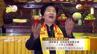 元品法師【大家來學易經101】| WXTV唯心電視台