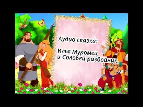 Илья Муромец и Соловей разбойник [ Аудио сказка для детей ]