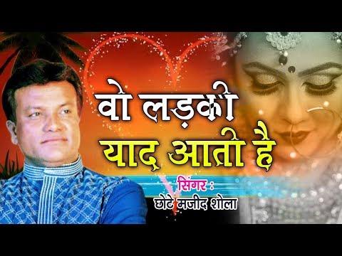 वो दर्द भरी ग़ज़ल जिसने मजीद शोला को फेमस किया Wo Ladki Yaad Aati Hai  Majid Shola Ghazal