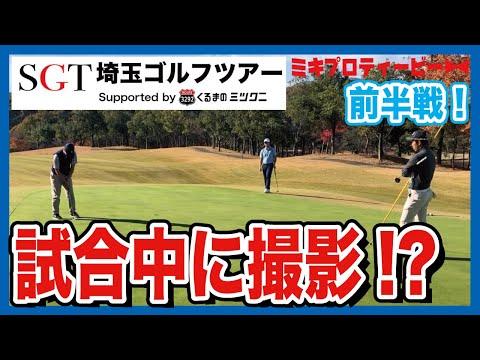 三木プロTV、とうとう試合中に撮影する!?埼玉ゴルフツアー【前半】【くるまのミツクニ】【三木龍馬】