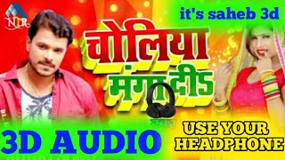 #Choliya Manga Di #Flipkart Se || it's Saheb 3d || #3D Bhojpuri Song || Parmod premi