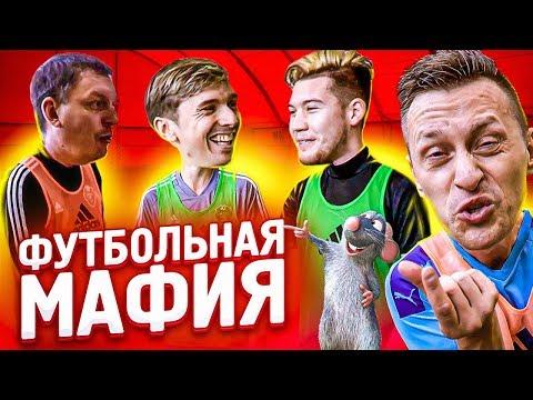 МАФИЯ СПАЛИЛАСЬ В ПЕРВЫЕ СЕКУНДЫ! // новый формат