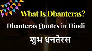 Happy Dhanterash | What is Dhanterash? | Dhanteras Quotes, Greetings & Wishes