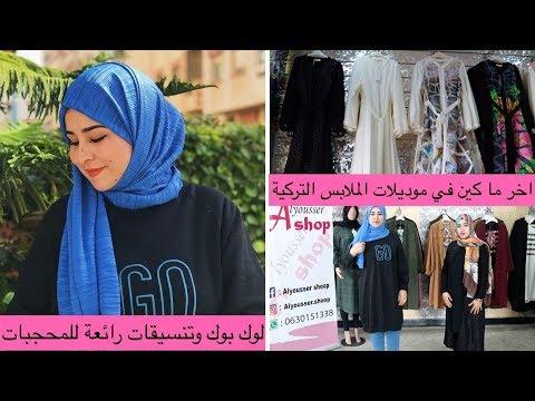 ملابس محجبات تركية / جولة في محل للملابس التركية/ نهار ديال الشوتينغ