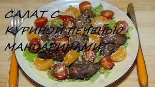 / Салат / С печенью / И Мандаринами / Праздничный рецепт /