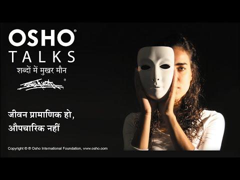 OSHO: Jeevan Pramanik Ho, Aupcharik Nahi