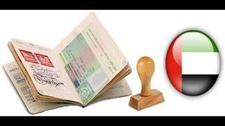 Оформление визы в ОАЭ. Виза в ОАЭ для россиян(, 2015-08-13T13:33:50.000Z)