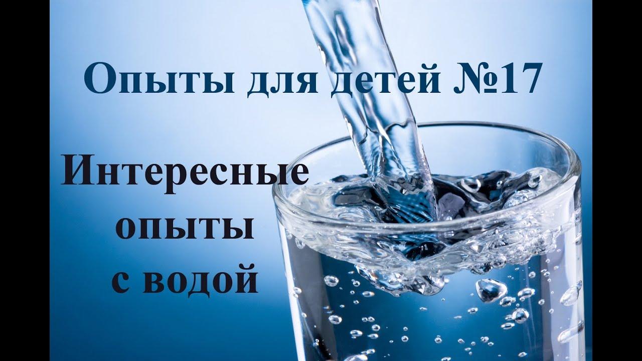 Интересные опыты с водой! Эксперименты для детей!