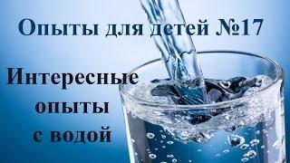 Интересные опыты с водой! Эксперименты для детей!(В этом видео мы рассмотрим различные свойства воды. Опыты простые и доступны не только взрослым, но и детям...., 2015-12-13T16:41:42.000Z)