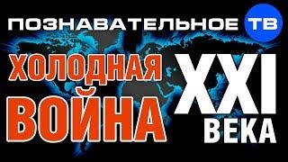 Холодная война XXI века (Познавательное ТВ)