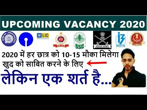 2020 में आने वाले सरकारी नौकरी|Upcoming Vacancy ( Recruitment) in 2020 🔥🔥🔥 | 2020 Job Vacancy me