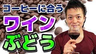 コーヒーに『ワイン』と『ぶどう』が合うらしいので色々試してみる。