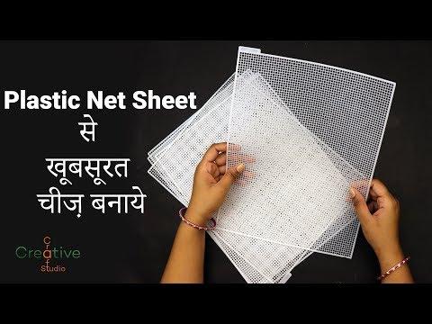 प्लास्टिक नेट शीट का प्रयोग करें खूबसूरत डोरमैट के लिए | Use Plastic Net Sheet For Dormat