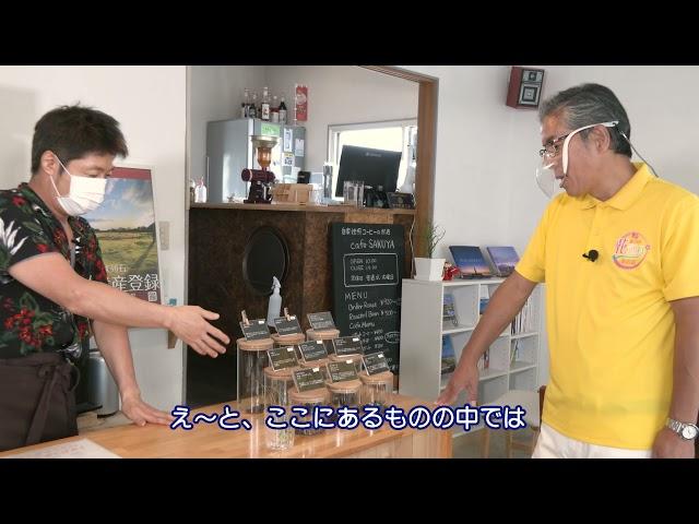 「自家焙煎珈琲 Café SAKUYA」石垣マサカズのお店のお宝発見!